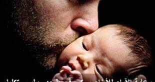 صوره اجمل ماقيل عن حب الابناء , تربية الابناء