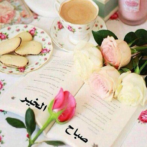 بالصور صور ورد صباح الخير , مايقال فى الصباح 1405