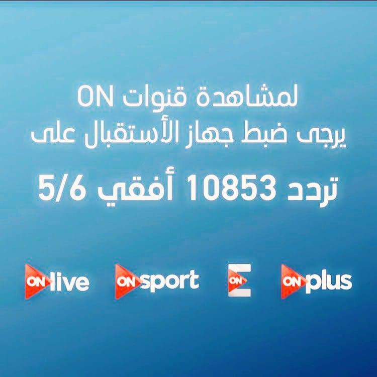 صوره تردد قناة on sport , شاهد المباريات الحصرية من خلال تردد اون اسبورت