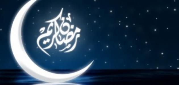 بالصور رسائل رمضان , نفحات رمضانية مباركة 1448 1