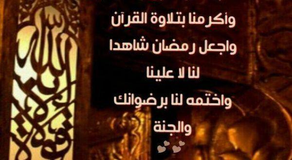 بالصور رسائل رمضان , نفحات رمضانية مباركة 1448 3