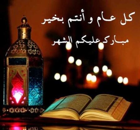 بالصور رسائل رمضان , نفحات رمضانية مباركة 1448 4