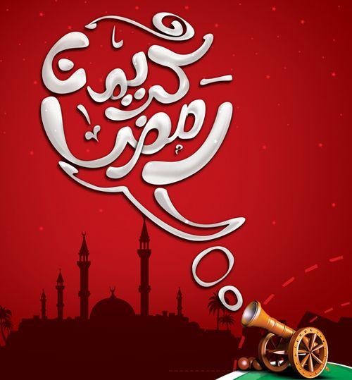 بالصور رسائل رمضان , نفحات رمضانية مباركة 1448 5