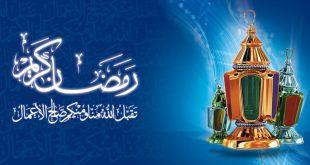 بالصور رسائل رمضان , نفحات رمضانية مباركة 1448 8 310x165