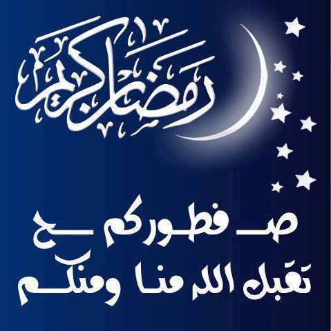 بالصور صوم رمضان , فضائل رمضانية تتداول عبر صفحات التواصل الاجتماعى 1458 9