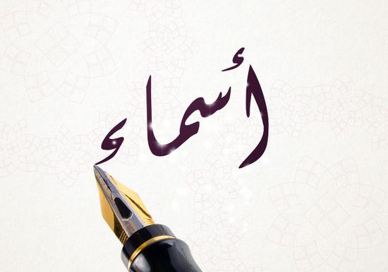 صور ما معنى اسم اسماء , العلو والجمال صفات تحملها اسماء