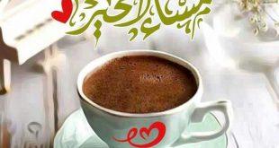 بالصور بطاقات مساء الخير , تحيات امرنا الاسلام بالحرص عليها 1501 11 310x165