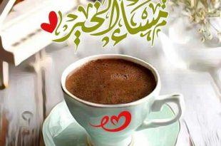 صور بطاقات مساء الخير , تحيات امرنا الاسلام بالحرص عليها