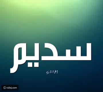 صورة معنى اسم سديم , معانى لطيفة ومميزة للاسماء ستفاجئك