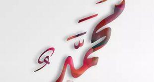 صوره ما معنى اسم محمد , المعانى الغير معروفة عن الاسم الاكثر شهرة
