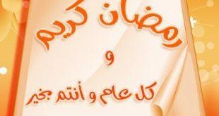 بالصور مسجات رمضان , رسائل رمضانية فى 2019 266 1.png 310x165