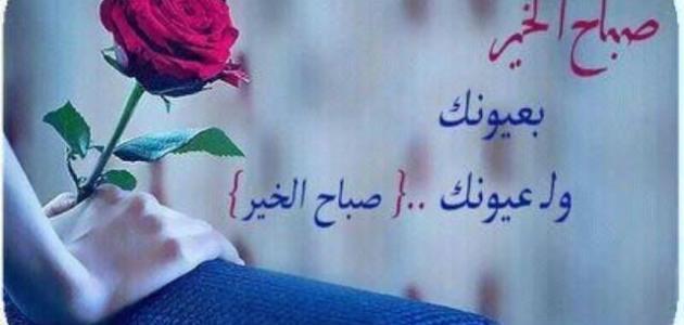 صورة شعر صباح الخير حبيبي , احلي ابيات الشعر الرومانسي صباح الخير حبيبي