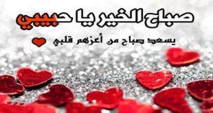 صوره شعر صباح الخير حبيبي , احلي ابيات الشعر الرومانسي صباح الخير حبيبي