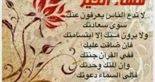 صوره مساء الخير شعر قصير , اشعار وحكم مقترنة بتحية المساء
