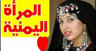 بنات يمنيات , جمال وروعه بنات اليمن