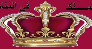 صورة تفسير حلم رؤية الملك , دلاله حلم رؤيه الملك في المنام 2848 2 310x165