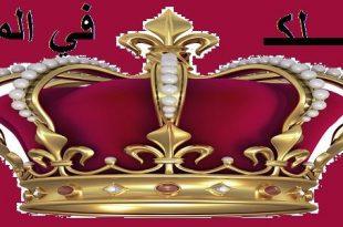صورة تفسير حلم رؤية الملك , دلاله حلم رؤيه الملك في المنام