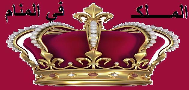 بالصور تفسير حلم رؤية الملك , دلاله حلم رؤيه الملك في المنام 2848