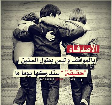 صورة كلام عن الصديق الوفي , احلي الكلمات لاجمل صديق كله وفاء