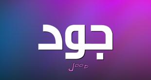 بالصور معنى اسم جود , اسم جود من الاسماء الاكثر جمالا في المعني 2862 1 310x165