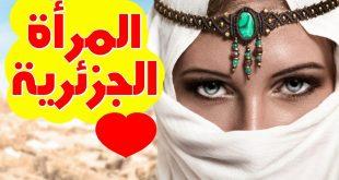 بالصور اجمل جزائرية , الكثير من الجزائريات هم الاجمل 2899 10 310x165