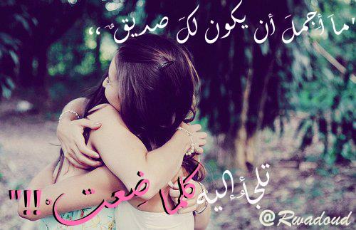 صورة صور حب الاصدقاء , احلي مجموعه صور تجمع الاصدقاء في حب