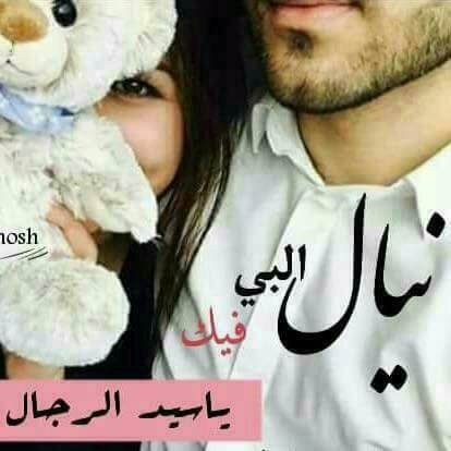 بالصور دلوعة حبيبي , حب ودلع وعشق دلوعه حبيبي 2916 4