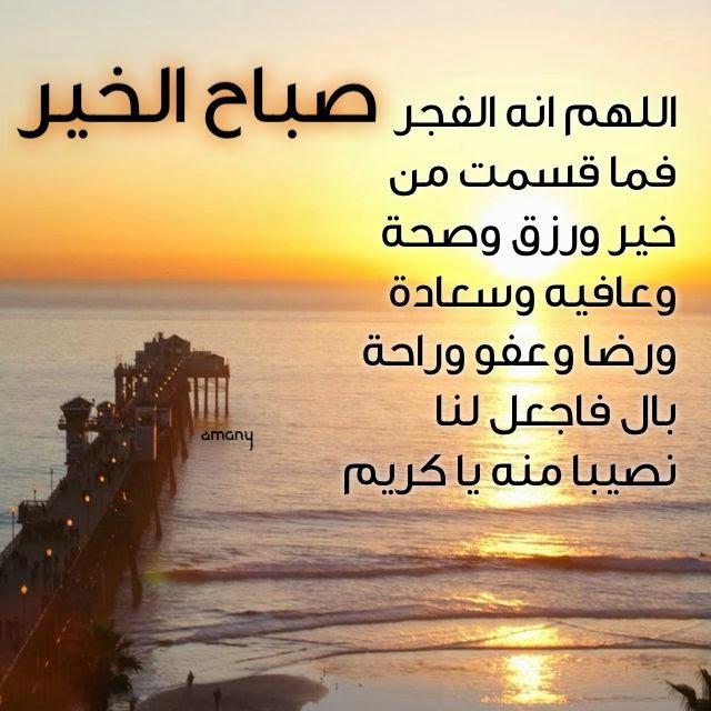 صورة اجمل ادعية الصباح , دعاء صباحى تبدا بة يومك