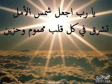 بالصور اجمل ادعية الصباح , دعاء صباحى تبدا بة يومك 317 3