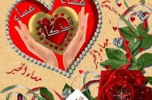 صوره مساء الخير gif , صورة متحركة وملونة لمساء الخير