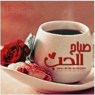 بالصور صور صباح الحب , كلمات حب مقترنة بتحية الصباح 333 6
