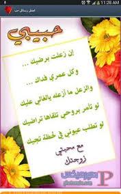 صور رسائل اعتذار للزوج , اجمل صيغة للاعتذار بين الزوجين
