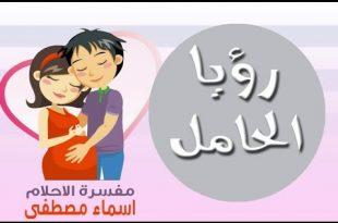 صورة تفسير حلم الحمل للمتزوجة , رؤيه الحمل فى المنام