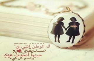 بالصور شعر عن الاصدقاء الاوفياء , اجمل الابيات المعبرة عن قيمى الصديق الوفى 363