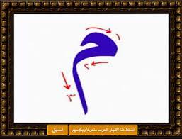 بالصور صور حرف الميم , اوضح صورة لحرف الميم لتعليم الاطفال 380 5