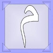 بالصور صور حرف الميم , اوضح صورة لحرف الميم لتعليم الاطفال 380 7