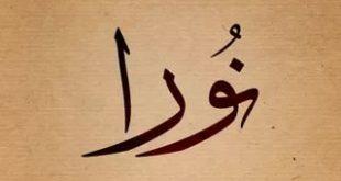 صوره معنى اسم نوره , شرح مبسط ومميز لاسم نورة