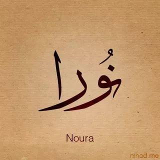 صور معنى اسم نوره , شرح مبسط ومميز لاسم نورة