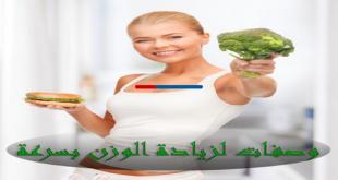 صورة وصفات لزيادة الوزن , مكونات بسيطة وطبيعية 418 1 310x165