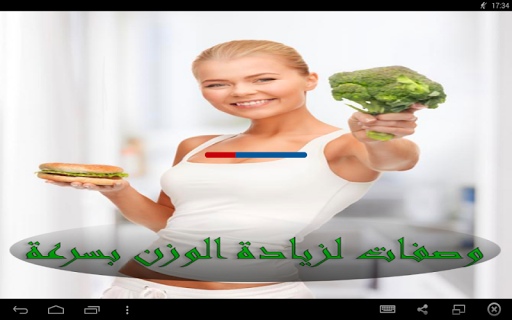 بالصور وصفات لزيادة الوزن , مكونات بسيطة وطبيعية 418