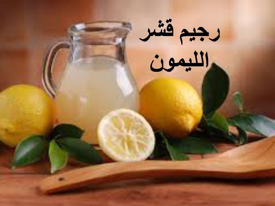 صوره رجيم الليمون , افقد 10كيلو من وزنك برجيم الليمون