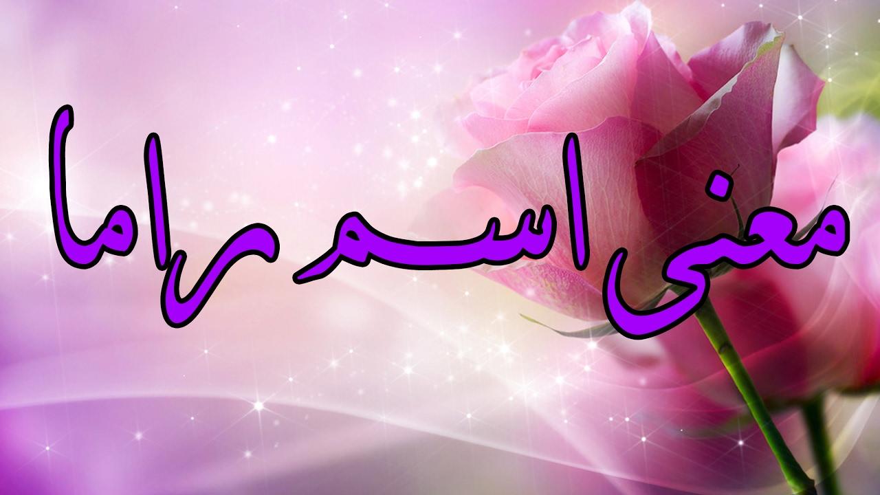 صورة معنى اسم راما , صور اسم راما ومعناها وصفات حامل الاسم 450 2