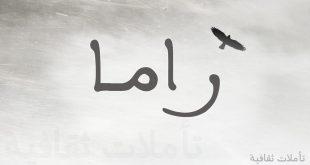 صوره معنى اسم راما , صور اسم راما ومعناها وصفات حامل الاسم