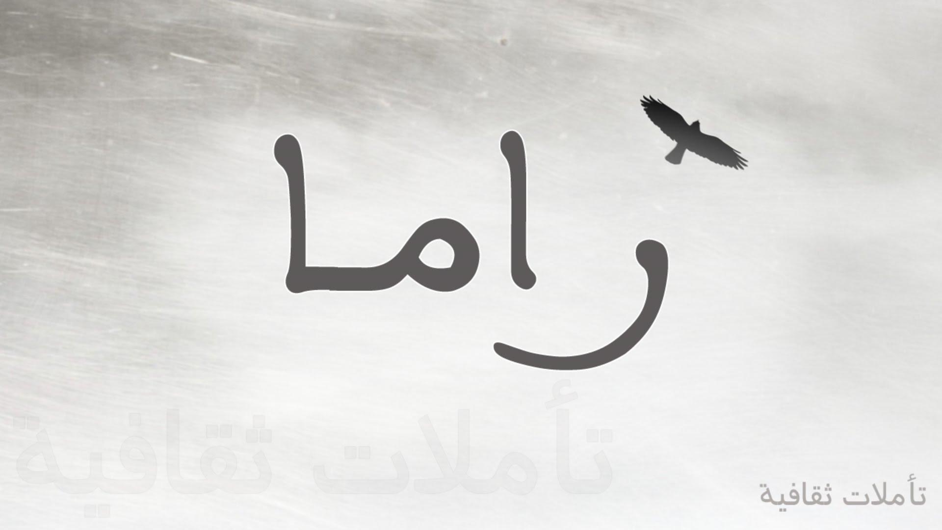 صورة معنى اسم راما , صور اسم راما ومعناها وصفات حامل الاسم 450