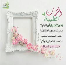 بالصور زهور الكلمات , صور زهور مع اجمل العبارات 485 10