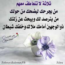 بالصور زهور الكلمات , صور زهور مع اجمل العبارات 485 2