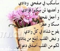 بالصور زهور الكلمات , صور زهور مع اجمل العبارات 485 8