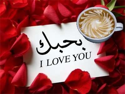 بالصور صور كلمة احبك , اجمل واروع صور لكلمات بحبك 524 3