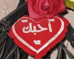 بالصور صور كلمة احبك , اجمل واروع صور لكلمات بحبك 524 6