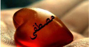 صور اسم مصطفى , اجمل صور لاسم مصطفي مزخرف